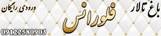 باغ تالار فلورانس محمدشهر کرج