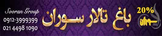 باغ تالار مجلل سوران