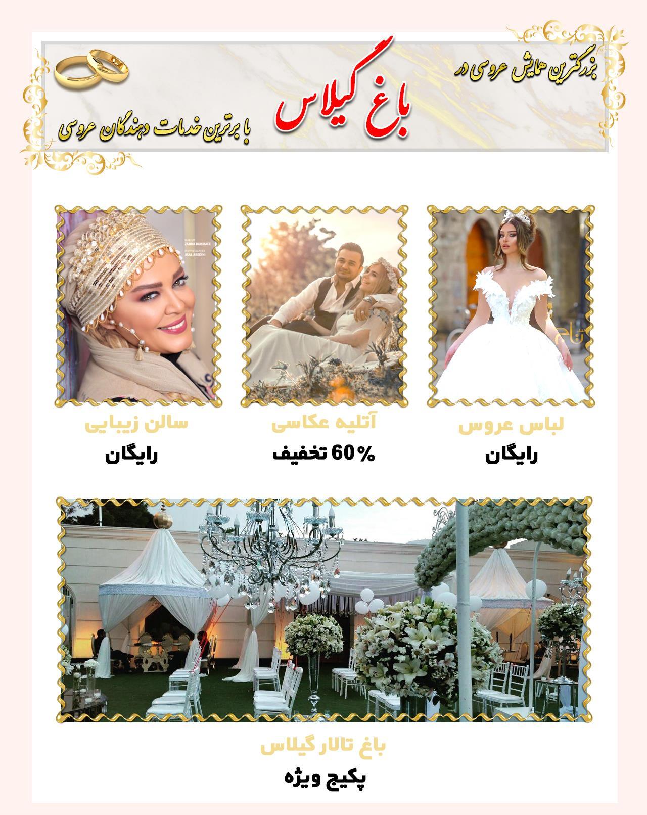 همایش عروسی در باغ گیلاس